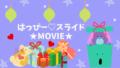 無料レポート【はっぴー♡スライド☆MOVIE】       〜パワポで作ろう カンタン動画コンテンツ〜